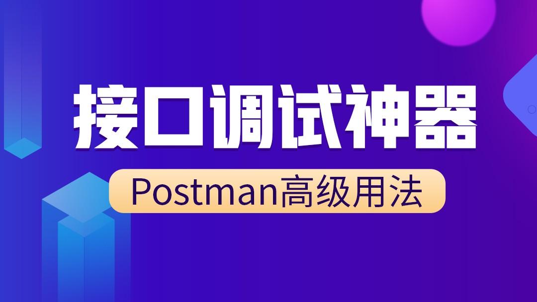 你应该学习的接口调试神器Postman高级用法