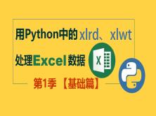 【曾贤志】用Python处理Excel数据 - 第1季 基础篇