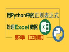 【曾贤志】从零基础开始用Python处理Excel数据 - 第3季 正则篇