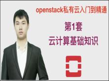 庚老师openstack私有云视频课程(1)-云计算基础知识