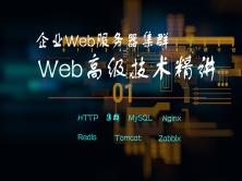 Web高阶技术精讲:HTTP、集群、MySQL、Redis、Nginx、Tomcat