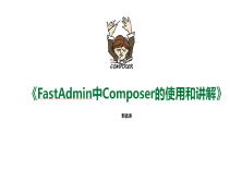 FastAdmin中Composer的使用和讲解