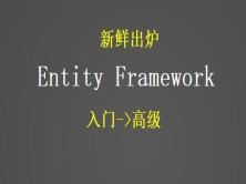 Entity Framework学习,从基本配置到企业级项目的使用