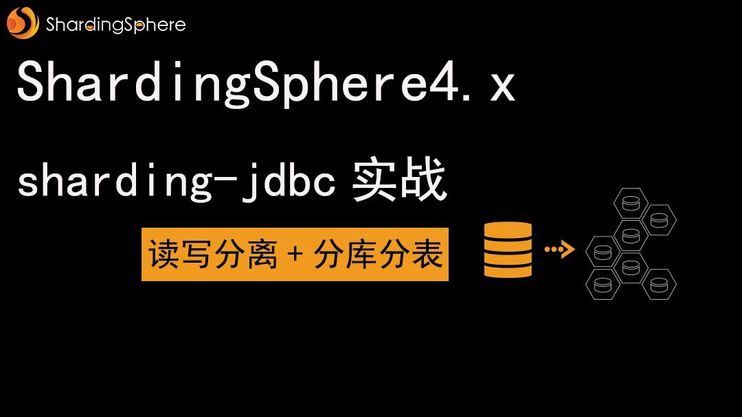 ShardingSphere:SpringBoot2+MybatisPlus+读写分离+分库分表