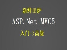 asp.net mvc 5学习,从基础入门到企业级项目搭建