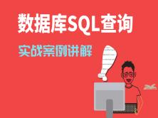 数据库SQL查询,实战案例讲解
