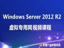 Windows Server 2012 R2 虚拟专用网视频课程