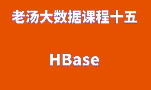 老汤大数据课程之 HBase