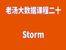 老汤大数据课程之 Storm