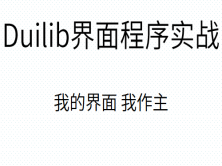 Duilib界面程序实战