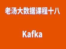老汤大数据课程之 Kafka
