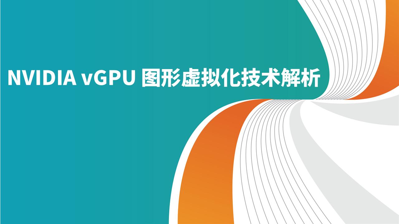 NVIDIA vGPU 图形虚拟化技术解析