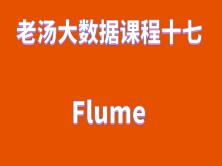 老汤大数据课程之 Flume