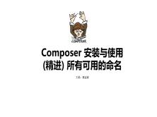 Composer 安装与使用 精进 所有命令