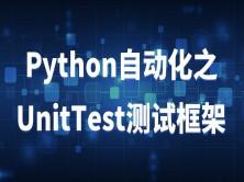 Python自动化之UnitTest框架