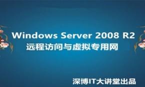 Windows Server 2008 R2远程访问与虚拟专用网视频课程