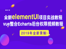 19年全新elementUI项目实战整合Echarts后台权限视频教程之权限管理