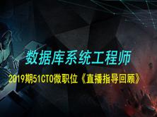 2019年51CTO数据库系统工程师微职位-直播专辑-回顾
