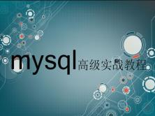 mysql高级教程