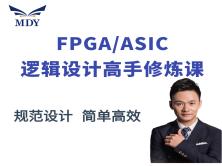 明德扬FPGA高手修炼教程