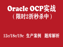 OCP培训 Oracle 12c/18c/19c OCP认证实战培训视频【会员限时2折】