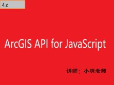 ArcGIS API for JavaScript 4.X--从入门到提高视频