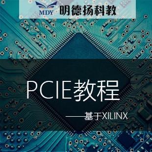PCIE教程-明德扬FPGA