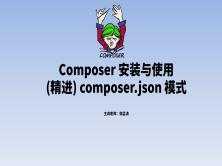 Composer (精进)  composer.json组织架构