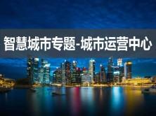 智慧城市专题-城市运营中心
