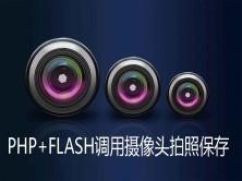 PHP+FLASH调用摄像头拍照解析及实例下载