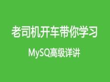MySQL数据库零基础到精通视频教程【案例+课件】