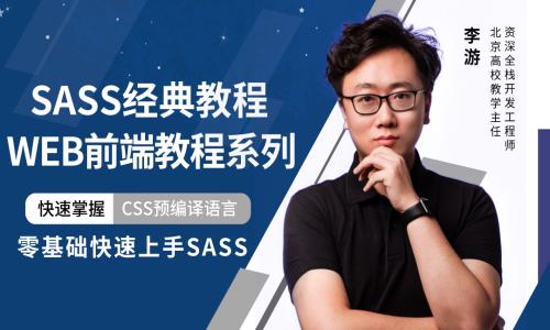 Sass经典教程系列