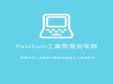 Passhunt从原理到使用(代码分析)