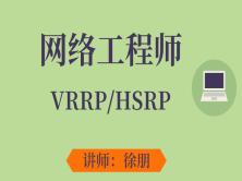 软考网络工程师VRRP/HSRP技术强化训练视频课程