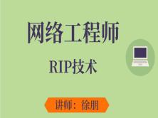 软考网络工程师考试RIP路由协议强化训练视频培训课程