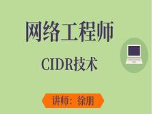 软考网络工程师考试CIDR技术强化训练视频培训课程