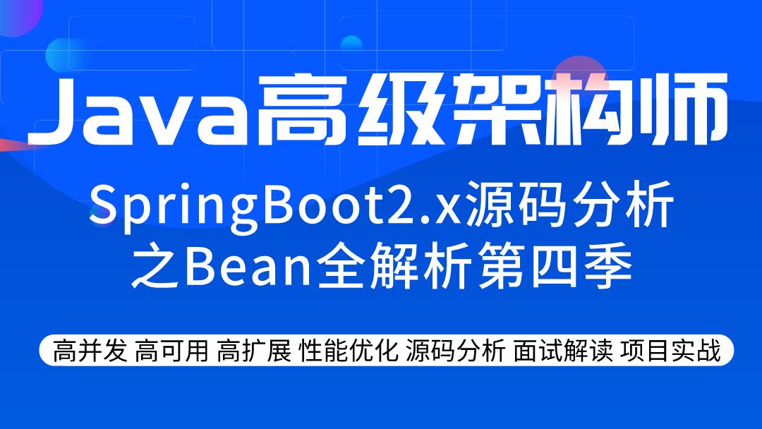SpringBoot2.x源码分析之Bean全解析第4季
