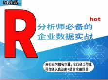 R编程数据分析入门