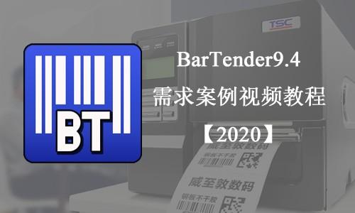 BarTender9.4条码标签打印软件 需求案例视频教程【2020版】