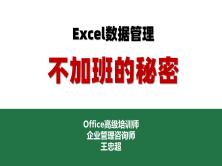 Excel2016 数据管理:不加班的秘密