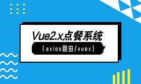 Vue2.x点餐系统(axios路由/vuex)
