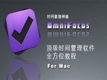 时间管理软件—OmniFocus for Mac 零基础入门视频课程
