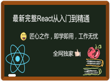 完整React教程基础与提升纯干货,企业级实战项目