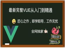 完整VUE前端教程从入门到精通,纯干货企业级项目实战