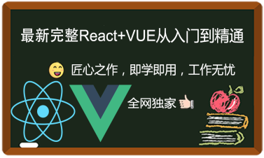 完整React+VUE系列课从入门到精通,企业实战项目纯干货简单易学