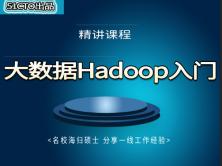 大数据Hadoop入门到精通 (精品课程)