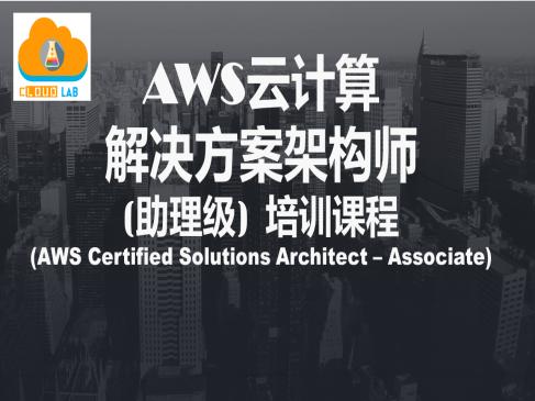 AWS助理系统架构师视频培训课程(AWS SAA)
