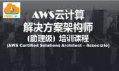 AWS助理系统架构师视频培训课程