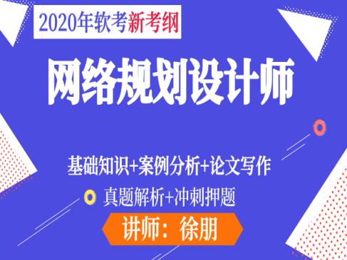 (全新)备战2020软考网络规划设计师全新解密专题