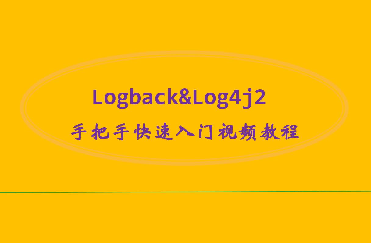 Logback和Log4j视频教程-实战整合SpringBoot
